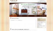 愛知県豊田市の注文家具は【後藤美装】