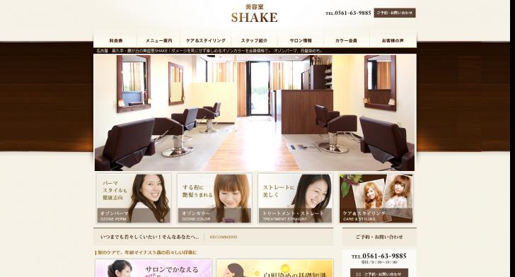 名古屋 長久手・藤が丘の美容室SHAKE|ヘアサロンシェイクのお得なオゾンカラー会員は白髪染めでお悩みの方にもおすすめ
