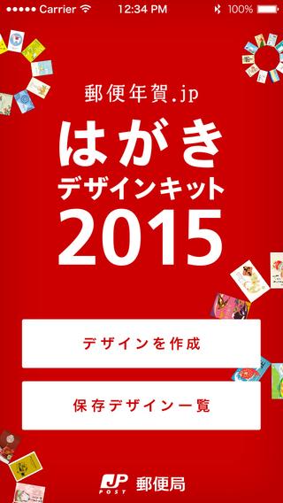 はがきデザインキット2015画像