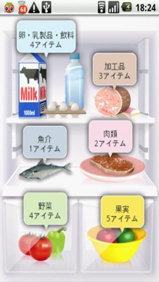 冷蔵庫チェッカー