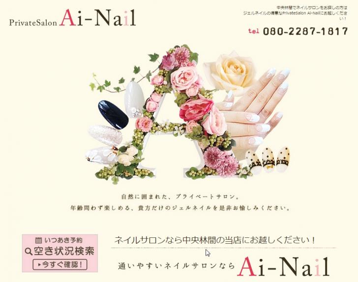 AInail