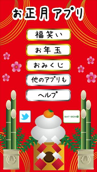 お正月アプリ2015
