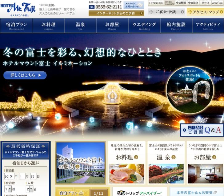 山中湖の宿泊ならホテルマウント富士(山梨)公式サイト 2015-01-22 16-29-45