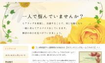 大分のうつ病相談【カウンセリングルームうちのう】 2015-01-28 17-33-09