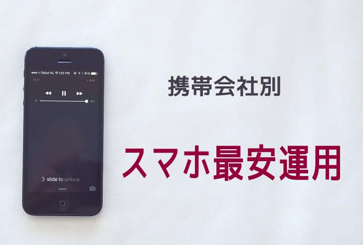 sumaho_saiyasu_aikyacchi