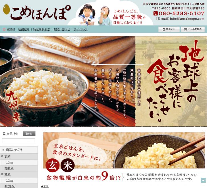 玄米や雑穀米などを九州からお届け 通販【こめほんぽ】 2015-02-26 16-56-07