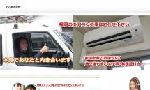 福岡市・北九州市のエアコン取り付け工事なら【福岡エアコン工事ネット】 2015-02-26 09-36-52