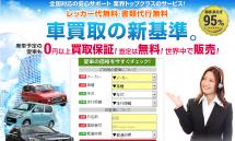 廃車代が全て無料!廃車買取カーネクスト 2015-02-03 18-36-04