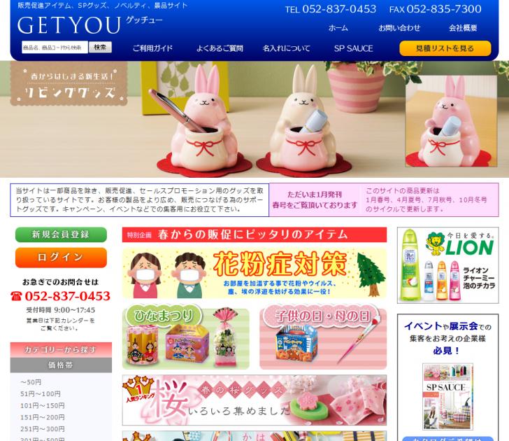 販売促進アイテム紹介サイト:GetYou 2015-02-27 19-16-14