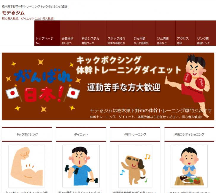 栃木県下野市の体幹トレーニング専門施設モテるジム - ダイエット、体幹トレーニング、キックボクシングならお任せください 2015-02-05 19-18-04