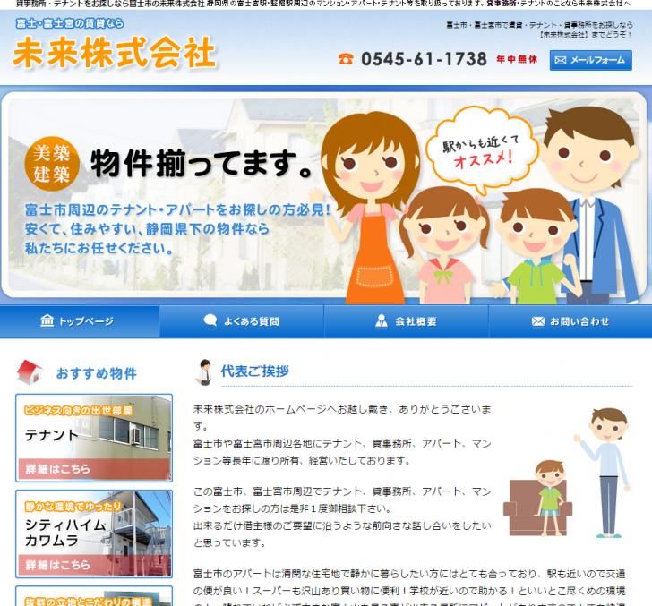 貸事務所・テナントをお探しなら富士市の未来株式会社