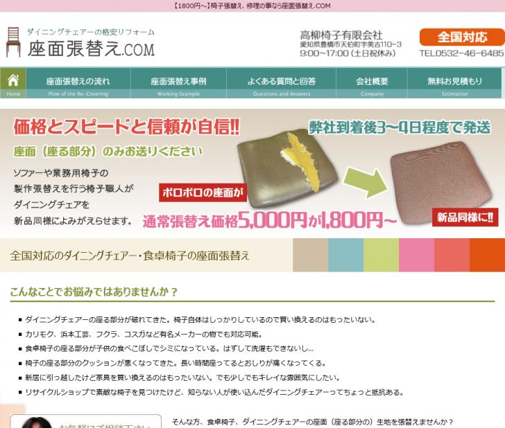 【1800円~】椅子張替え、修理の事なら座面張替え.COM 2015-03-02 18-33-02