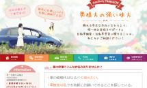 自動車鈑金・車修理なら滋賀の【オートボディ谷口】