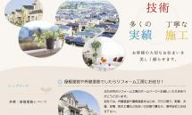 北九州市での外壁塗装・屋根塗装は【リフォーム工房】 2015-03-04 13-52-49