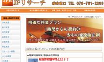 大阪 兵庫の探偵社で浮気調査 素行調査に強いのは大阪のJPリサーチ