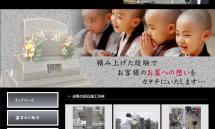 名古屋市昭和区 墓石のことなら石材店【お墓の文化広場】