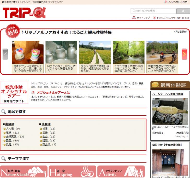 観光体験とオプショナルツアーを紹介するサイト トリップアルファ TRIP‐α    旅行 着地型旅行