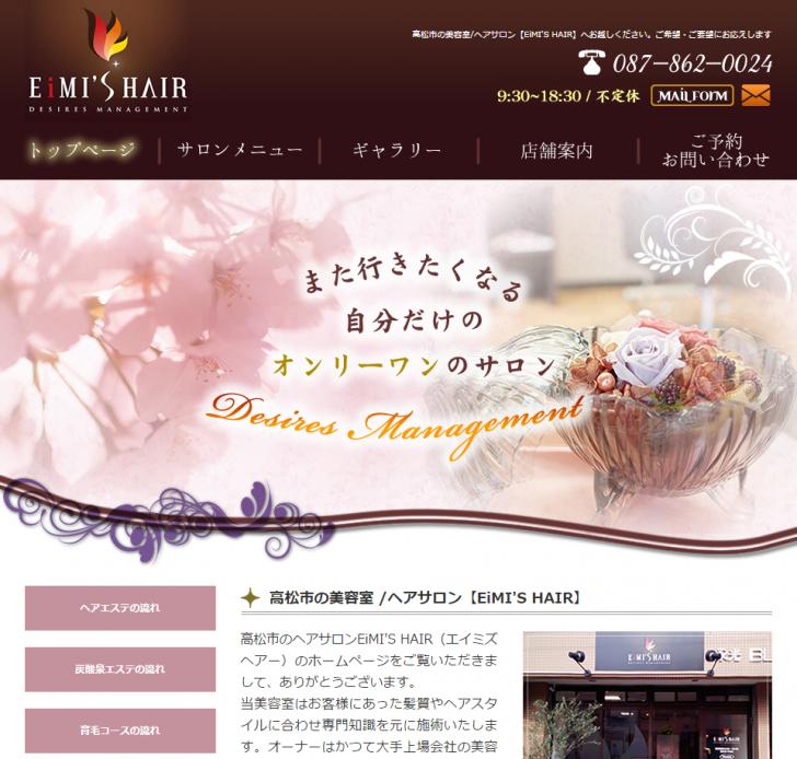 高松市の美容室 ヘアサロン【EiMI S HAIR】