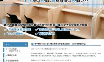 資格試験・受験勉強に!埼玉県所沢市の自習室【所沢有料自習室】
