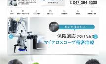 松戸の歯医者・歯科医院 マイクロスコープ精密治療 松戸デンタルクリニック