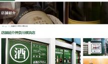 神奈川横浜店   お酒買取ジョイラボ