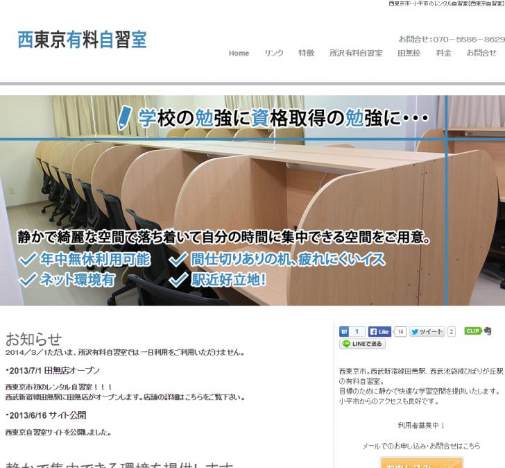 西東京市・小平市のレンタル自習室【西東京自習室】