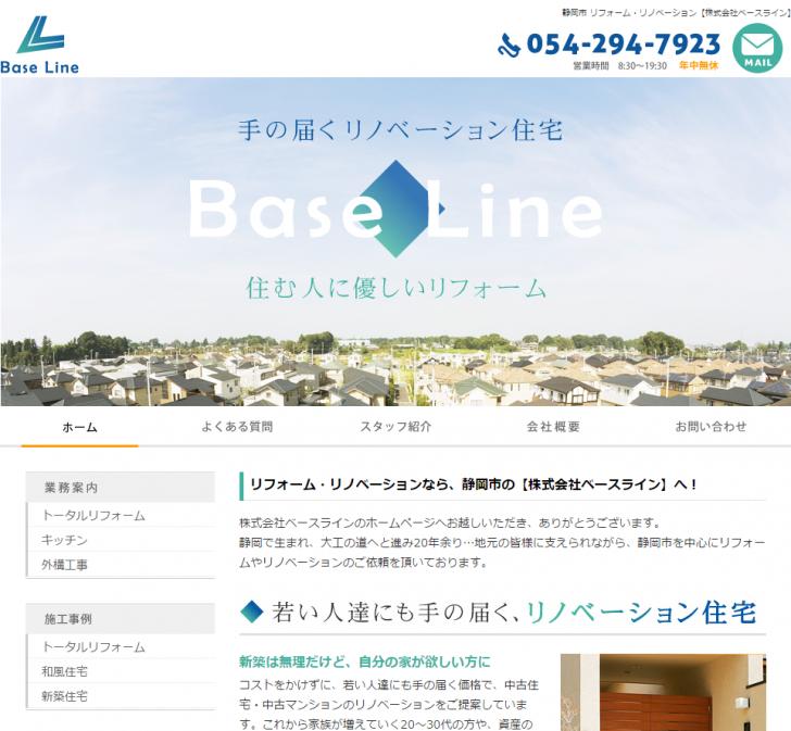 静岡市 リフォーム・リノベーションをするなら【株式会社ベースライン】