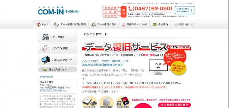 神奈川県寒川町の【コムイン湘南】|パソコン修理とデータ復旧