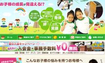 東京都渋谷区のチア教室・新体操教室・体操教室【クローバー体操教室】