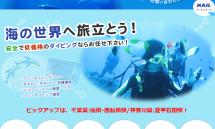 千葉のダイビングショップ ダイビングスクール【船橋ダイビングショップ】