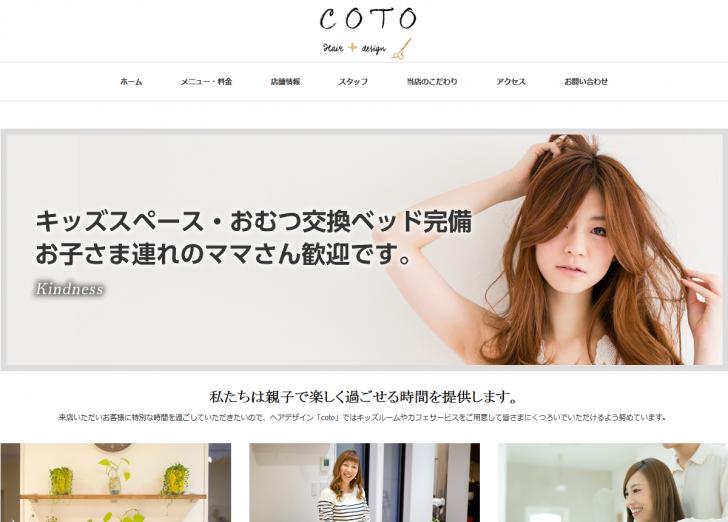 高砂・加古川の美容室 ヘアーデザイン「coto」(こと)│トップページ 2015-05-18 16-42-54