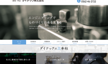 HOME|大府市 ダイテック株式会社 2015-05-26 19-34-26