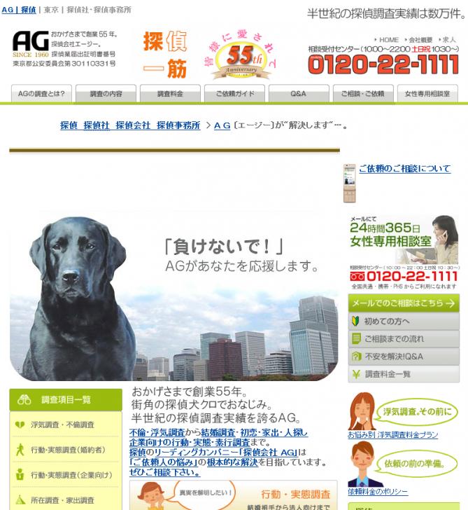 探偵に依頼する!探偵会社AG 2015-05-15 10-30-37