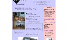 東京都杉並区 二胡教室・馬頭琴教室の【橋本スタジオ】 2015-05-22 10-05-18