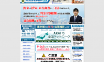 探偵、東京関東の興信所/調査の料金表を公開中! 2015-05-25 13-39-50