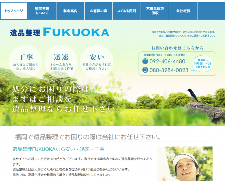 遺品整理・不用品買取なら!福岡【遺品整理FUKUOKA】 2015-05-11 16-45-23