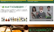 お酒買取ジョイラボ 2015-05-28 13-43-48