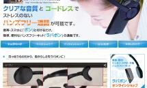 スマホ・携帯のハンズフリーヘッドセット【ラバポン】 2015-05-18 10-00-03