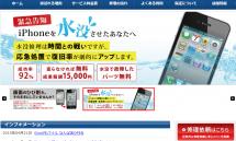 iPhone(アイフォン)修理の事ならGoodモバイル!水没・画面・液晶割れにも即日対応! 2015-05-23 09-17-59