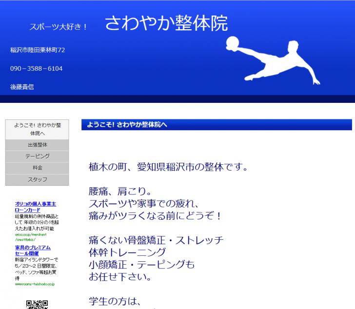 稲沢市 さわやか整体院: スポーツ、家事での疲れや痛みに。  ようこそ! さわやか整体院へ 2015-05-15 10-35-03