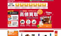 化粧品・サプリメント高価買取専門店【プライスラボ】 2015-06-25 11-28-06