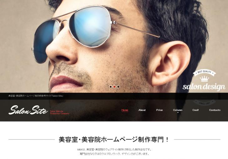 美容室・美容院ホームページ制作に特化した東京のウェブサイト制作会社-MMX - Salon Website Production Company 2015-06-06 09-15-05