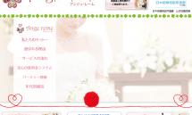 大阪府寝屋川市の結婚相談所【ange reme】 2015-06-09 09-31-15