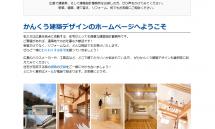 注文住宅のことなら《広島》建築設計事務所【かんくう建築デザイン】 2015-06-16 09-23-43