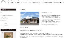 店舗情報|香川のおいしい讃岐うどんのお店【麦香】 2015-06-05 19-17-05