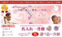 一升餅本舗デザイン館 一升餅,誕生餅,踏み餅専門サイト 2015-06-25 18-52-52