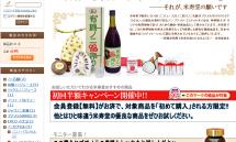 米寿堂 BEIGEDO - ノニジュース,ノニ石鹸,ノニ茶,有機ノニジュース,ココナッツオイル,赤ショウガ他インドネシアで古くから愛されている健康・栄養食品を扱っています。 2015-06-25 19-12-13