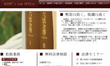 京都|橋本あれふ法律事務所|弁護士が無料法律相談 2015-06-20 09-32-13