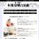 本流宿曜占星術による占い師 蔡実伽子公式ウェブサイト 東京都新宿区 山手線高田馬場 鑑定所 講談社文庫にて驚異の的中率当たると紹介 2015-06-30 17-36-00