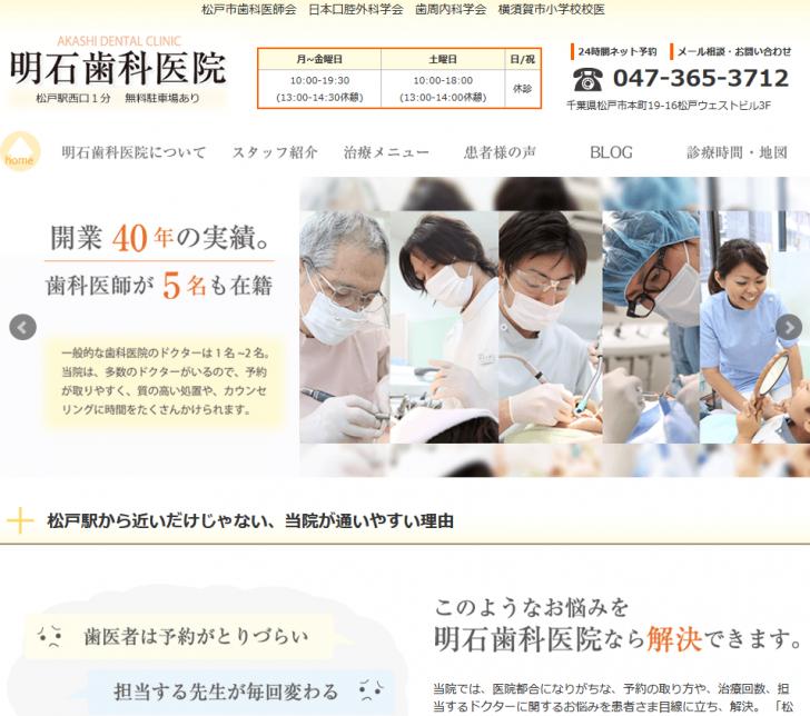松戸の歯医者・歯科医院|明石歯科医院|松戸駅西口すぐ 2015-06-03 19-06-22